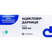 АЦИКЛОВИР-ДАРНИЦА, табл. 200 мг, №20, Дарница (Украина, Киев)