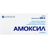 АМОКСИЛ®, табл. 500 мг, №20, Киевмедпрепарат (Украина, Киев)