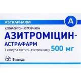 АЗИТРОМИЦИН-АСТРАФАРМ, капс. 500 мг, №3, Астрафарм (Украина, Вишневое)