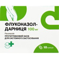 ФЛУКОНАЗОЛ-ДАРНИЦА, капс. 100 мг, №10, Дарница (Украина, Киев)