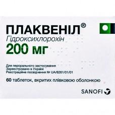 ПЛАКВЕНИЛ, табл. п/плен. оболочкой 200 мг блистер, №60, Санофи-Авентис (Украина)