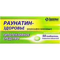 РАУНАТИН-ЗДОРОВЬЕ, табл. п/о 2 мг блистер в коробке, №50, Здоровье (Украина, Харьков)